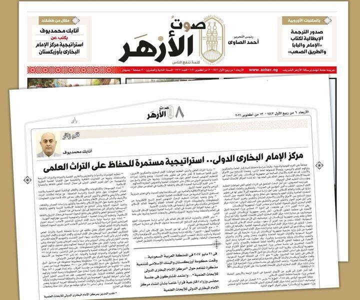 """Misrdagi """"Al-Azhar ovozi"""" gazetasida o'zbek olimining maqolasi chop etildi"""